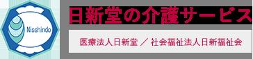 日新堂 介護サービスサイト